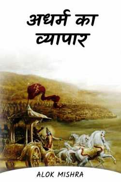 अधर्म का व्यापार by Alok Mishra in Hindi