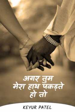 If you hold my hand .. by Keyur Patel in English