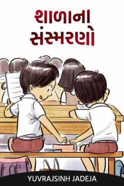 School memoirs by Yuvrajsinh jadeja in Gujarati