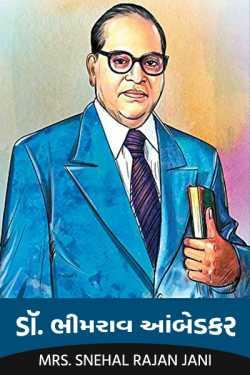 Our Excellencies - Part 4 - Dr. Bhimrao Ambedkar by Mrs. Snehal Rajan Jani in Gujarati