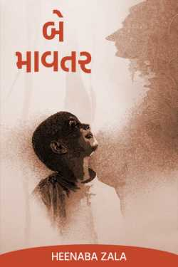Two parents by Heenaba Zala in Gujarati