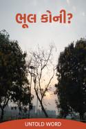 ભૂલ કોની? by Untold Word in Gujarati