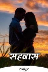 सहवास द्वारा शब्दांकूर in Marathi