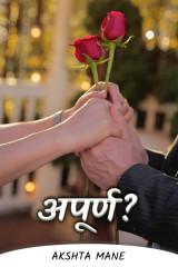 अपूर्ण..? द्वारा Akshta Mane in Marathi