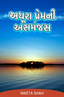 The confusion of unrequited love by NIKETA SHAH in Gujarati