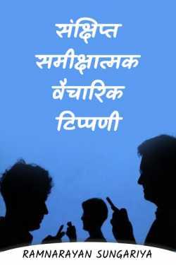 Ramnarayan Sungariya द्वारा लिखित  संक्षिप्त समीक्षात्मक वैचारिक टिप्पणी बुक Hindi में प्रकाशित