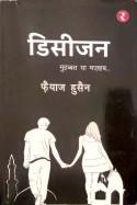 राजीव तनेजा द्वारा लिखित  डिसीजन- फ़ैयाज़ हुसैन बुक Hindi में प्रकाशित