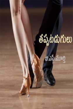 తప్పటడుగులు by BS Murthy in Telugu