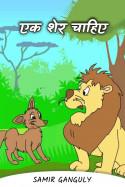 एक शेर चाहिए by SAMIR GANGULY in English