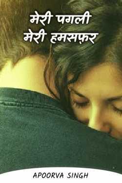 Apoorva Singh द्वारा लिखित मेरी पगली...मेरी हमसफ़र बुक  हिंदी में प्रकाशित