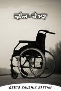 व्हील-चेअर by Geeta Kaushik Rattan in Hindi