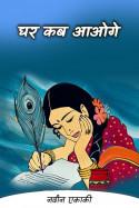 घर कब आओगे by नवीन एकाकी in Hindi