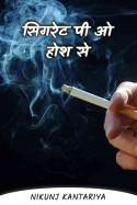 सिगरेट पी ओ होश से by Nikunj Kantariya in Hindi