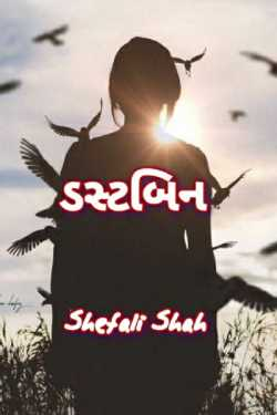 Dustbin by Shefali in Gujarati