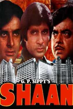 શાન ફિલ્મ by Rakesh Thakkar in Gujarati