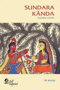Sundara Kānda: Hanuman's Odyssey - 1