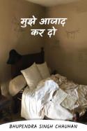 मुझे आजाद कर दो by Bhupendra Singh chauhan in Hindi