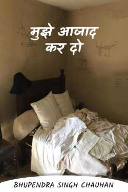 Set me free by Bhupendra Singh chauhan in Hindi