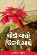 Bhakti Soni દ્વારા થોડી વાતો જિંદગી સાથે... ગુજરાતીમાં