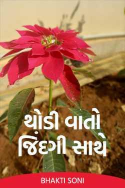 A few words with life ... by Bhakti Soni in Gujarati