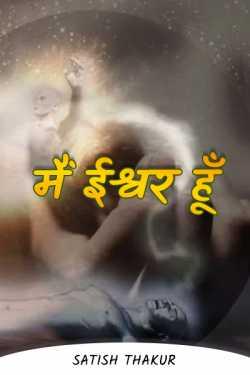 Satish Thakur द्वारा लिखित मैं ईश्वर हूँ बुक  हिंदी में प्रकाशित