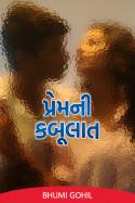 Bhumi Gohil દ્વારા પ્રેમની કબૂલાત ગુજરાતીમાં