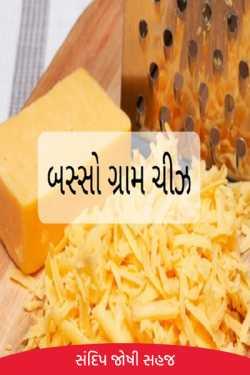 200 grams cheese by સંદિપ જોષી સહજ in Gujarati
