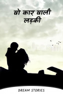 वो कार वाली लड़की - 3 by Dream Stories in English