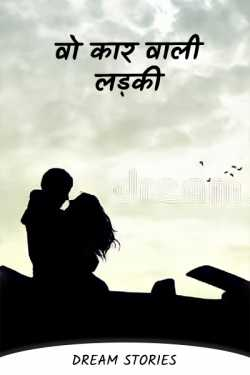 वो कार वाली लड़की by Dream Stories in :language
