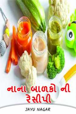 Recipe for kids by Jayu Nagar in Gujarati