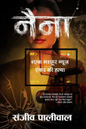 राजीव तनेजा द्वारा लिखित  नैना- संजीव पालीवाल बुक Hindi में प्रकाशित