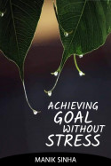 Achieving Goal Without Stress. by Manik Sinha in English