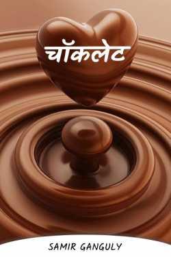 Chocolate by SAMIR GANGULY in English
