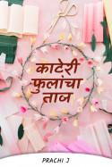 काटेरी फुलांचा ताज by Prachi j in Marathi
