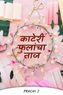 काटेरी फुलांचा ताज द्वारे Prachi j