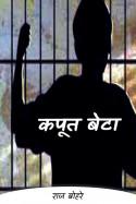 राज बोहरे द्वारा लिखित  कपूत बेटा बुक Hindi में प्रकाशित