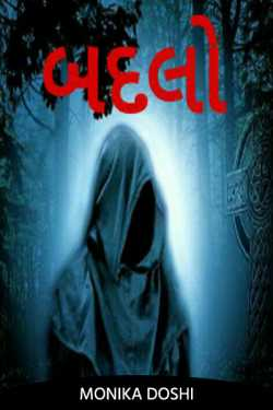 Badlo - 1 by monika doshi in Gujarati
