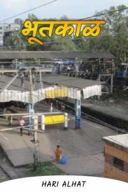 Bhutkal - 1 by Hari alhat in Marathi
