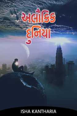 Supernatural world by Isha Kantharia in Gujarati