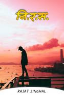 Rajat Singhal द्वारा लिखित  नि.र.स. - 6 - कलम के किरदार बुक Hindi में प्रकाशित