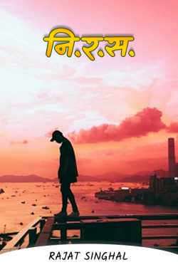 NI-Ras - A Journey of Love by Rajat Singhal in Hindi