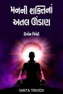 મનની શક્તિનાં અતલ ઊંડાણ – દિવ્યેશ ત્રિવેદી by Smita Trivedi in Gujarati