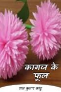 राज कुमार कांदु द्वारा लिखित  कागज के फूल बुक Hindi में प्रकाशित