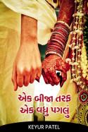 એક બીજા તરફ એક વધુ પગલું .. by Keyur Patel in English
