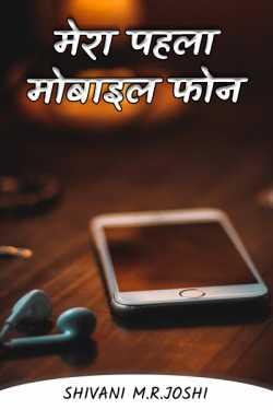 my first phone by Shivani M.R.Joshi in Hindi