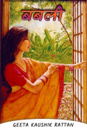 Geeta Kaushik Rattan द्वारा लिखित  बबली बुक Hindi में प्रकाशित