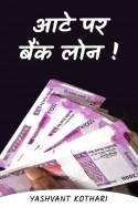 Yashvant Kothari द्वारा लिखित  आटे पर बैंक लोन ! बुक Hindi में प्रकाशित