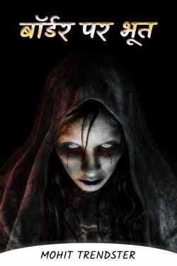 Border par Bhoot by Mohit Trendster in Hindi