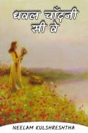 धवल चाँदनी सी वे - 5 - अंतिम भाग by Neelam Kulshreshtha in Hindi