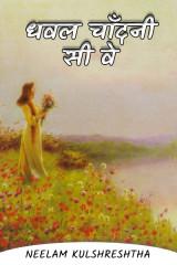 धवल चाँदनी सी वे by Neelam Kulshreshtha in Hindi